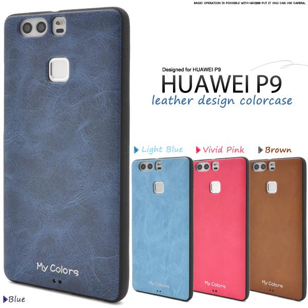 HUAWEI P9 レザーデザインカラーソフトケース HUAWEI(ファーウェイ) P9 SIMフリー携帯用保護ケース/保護カバー スマホケース