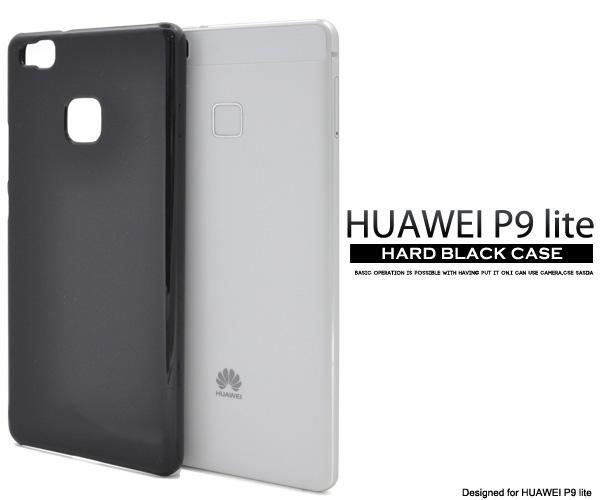 HUAWEI P9 lite ハードブラックケース 黒色ハードケース HUAWEI ファーウェイ P9ライト SIMフリー携帯用 保護ケース 保護カバー
