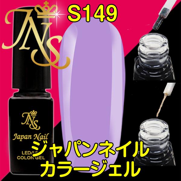 日本初 ライナーとショート刷毛が選べるカラージェルLED UVソークオフ5ml S149 パステルラベンダー【送料無料】