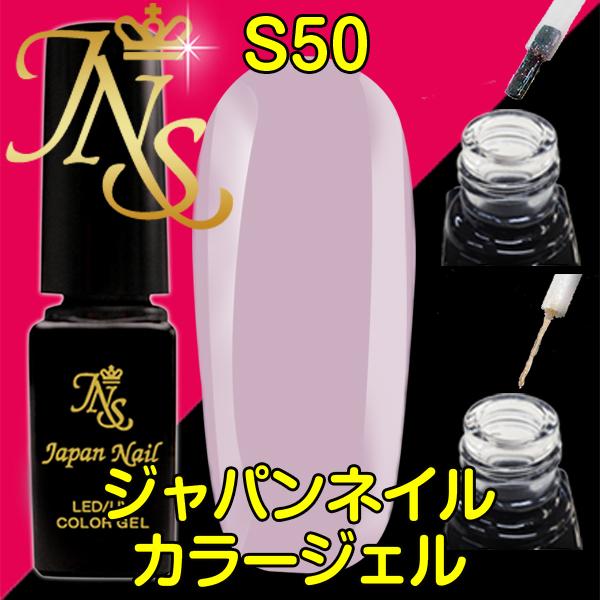 日本初 ライナーとショート刷毛が選べるカラージェルLED UVソークオフ5ml S50 ラベンダーグレー【送料無料】