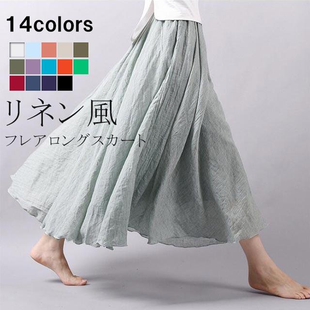 リネン風大人カジュアフレアロングスカート