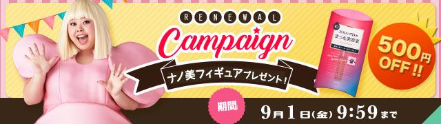 期間限定500円OFF!4年連続売上No.1!