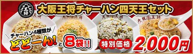 人気炒飯4種お試しセット