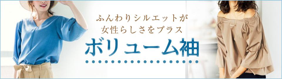 ボリューム袖(送料無料)
