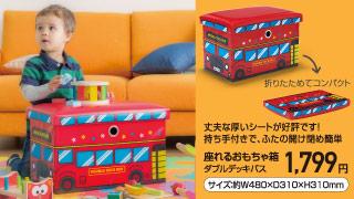 座れるおもちゃ箱