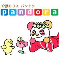 介護BOX パンドラ