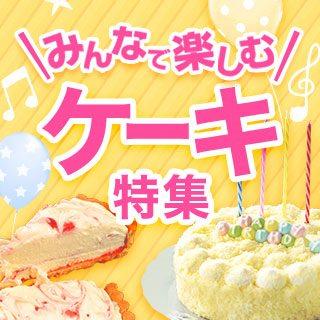 ケーキ特集♪