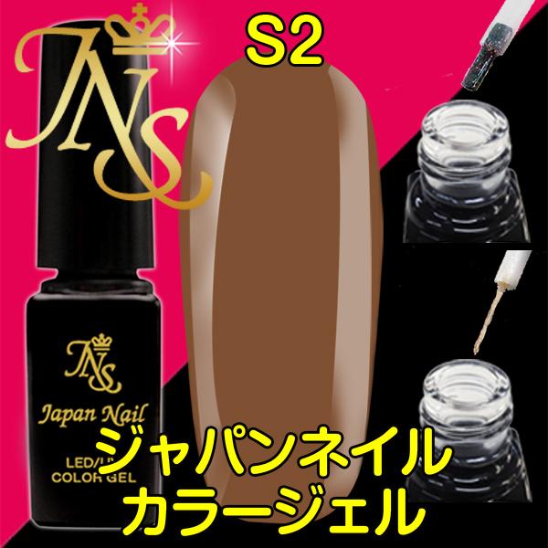 日本初 ライナーとショート刷毛が選べるカラージェルLED UVソークオフ5ml S70 ミルクチョコレート【送料無料】