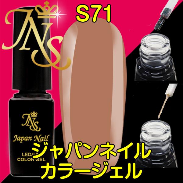 日本初 ライナーとショート刷毛が選べるカラージェルLED UVソークオフ5ml S71 チョコレートホイップ【送料無料】