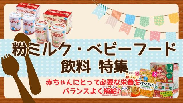 粉ミルク&ベビーフード
