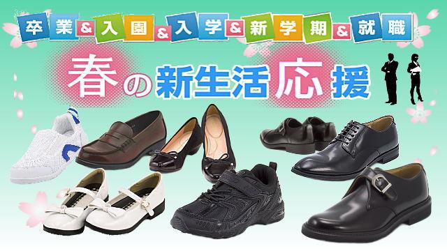 新生活の注目靴がお買得目白押し