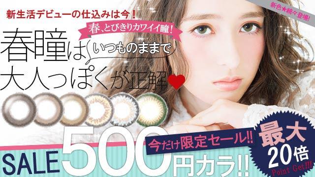 最大P20倍★爆安500円愛されカラコンSALE開催中!!
