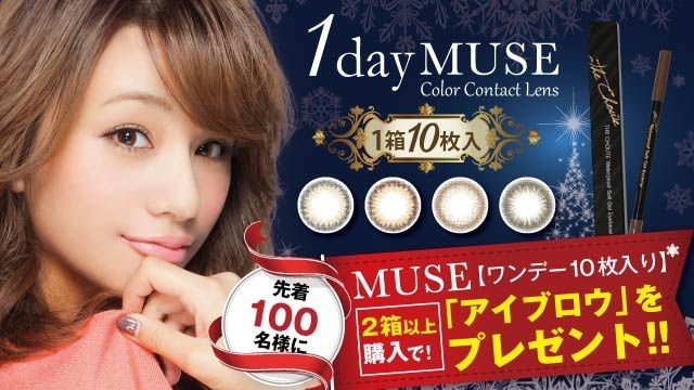 MUSE2箱以上購入でアイブロウをプレゼント!
