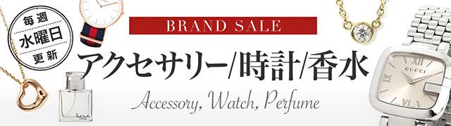 ROLEX、Cartier、TIFFANY&CO.など激安価格でセール中!
