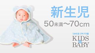 注目★新生児ウェア会場