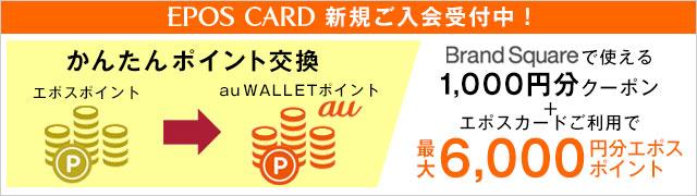 EPOSカードでお得にお買い物
