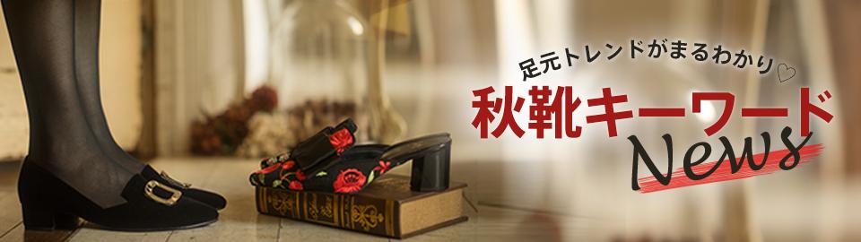 秋靴キーワードニュース