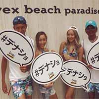 この夏「#デナショ」×avexのイベントが熱い!
