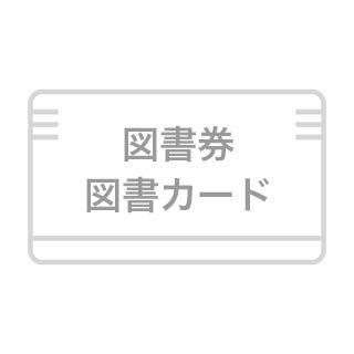 図書券・図書カード