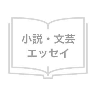 小説・文芸・エッセイ