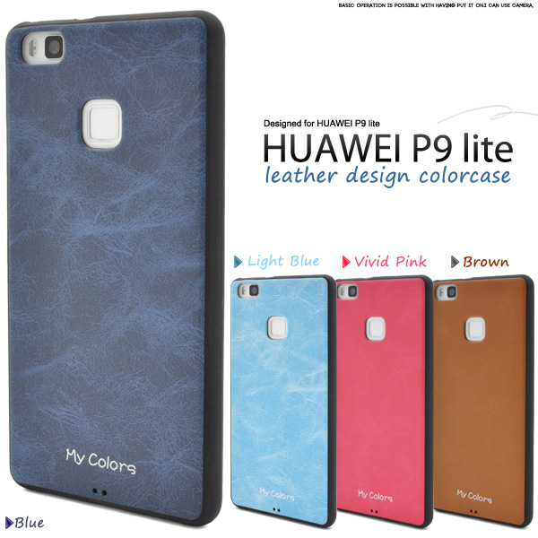 HUAWEI P9 lite レザーデザインカラーソフトケース HUAWEI ファーウェイ P9ライト SIMフリー携帯用 ケース カバー スマホケース