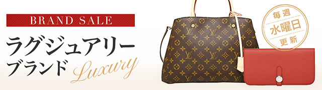 GUCCI、Louis Vuitton、Chanel、Hermesなど激安価格でセール中!