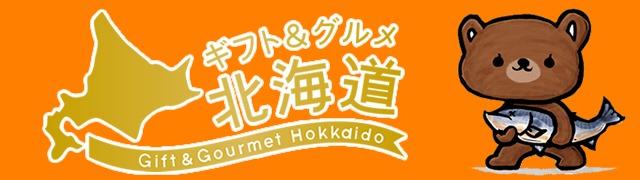 北海道から新鮮海産物を直送!
