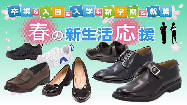 お得な新生活の注目靴が目白押し