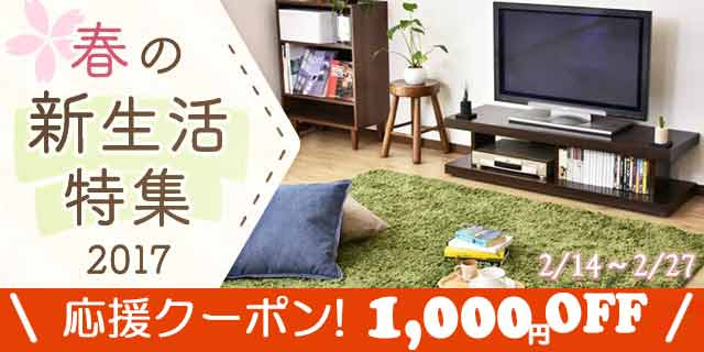 掲載ショップ限定!5000円以上購入で1000円OFFクーポン!