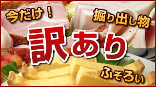 工場直売☆ハムソーセージ・ケーキ・干し芋