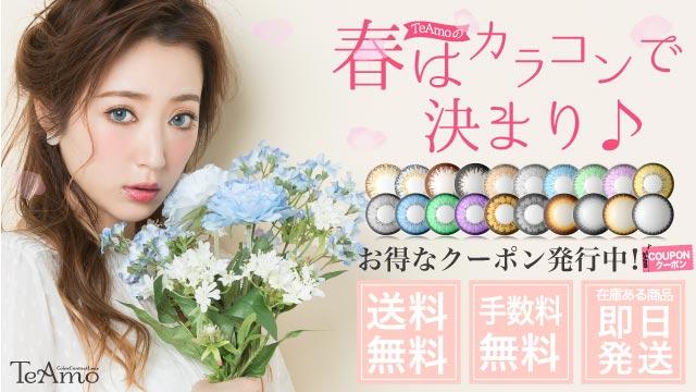 【送料0円】この春に使えるモテカラコン¥1000〜