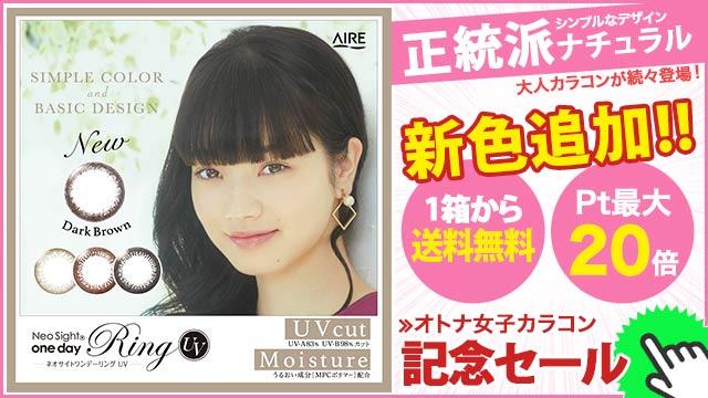 【あす着/最大20倍】最新カラコンSALE★送0