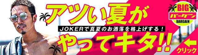 JOKERで夏を楽しめ!!
