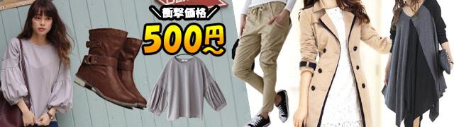 ≪500円〜≫秋のビッグSALE