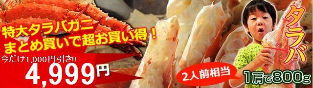 今だけ1000円引き!超特大タラバ蟹