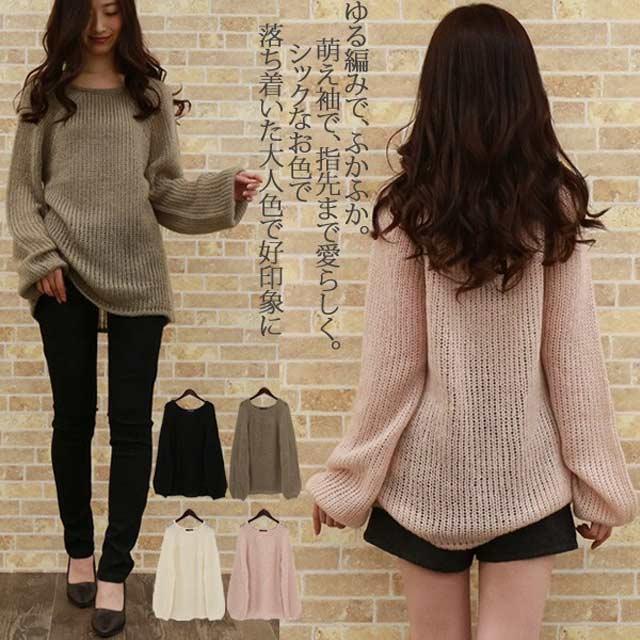 バルーン袖 ゆったりニットセーター