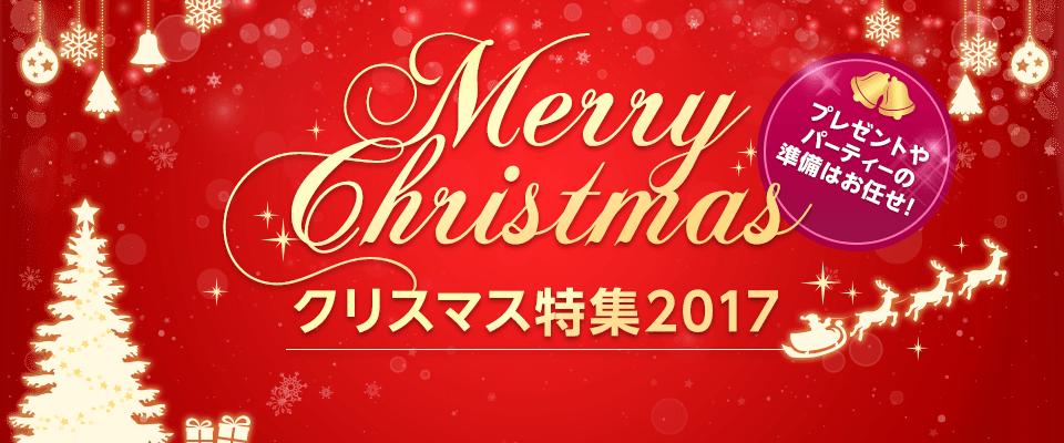 大切な人と、大切な場所で過ごすクリスマス♪心を込めて贈るプレゼント、特別なひとときを演出するケーキやグルメ、みんなが笑顔になるクリスマスグッズなど、クリスマスを盛り上げるアイテムを多数ご用意しました。あなたのクリスマスが、今年一番ステキな一日になりますように!