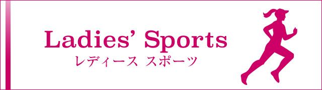 レディーススポーツ