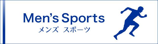 メンズスポーツ