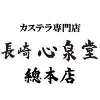 カステラなら長崎心泉堂