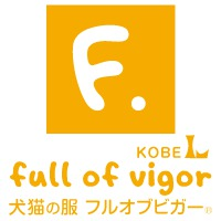 犬猫の服 full of vigor