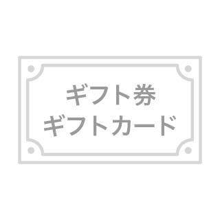 ギフト券・ギフトカード