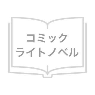 コミック・ライトノベル