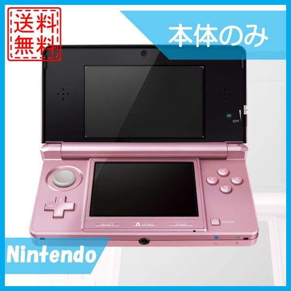 【中古】3DS 本体 ニンテンドー3DS 本体のみ ミスティピンク 中古 送料無料