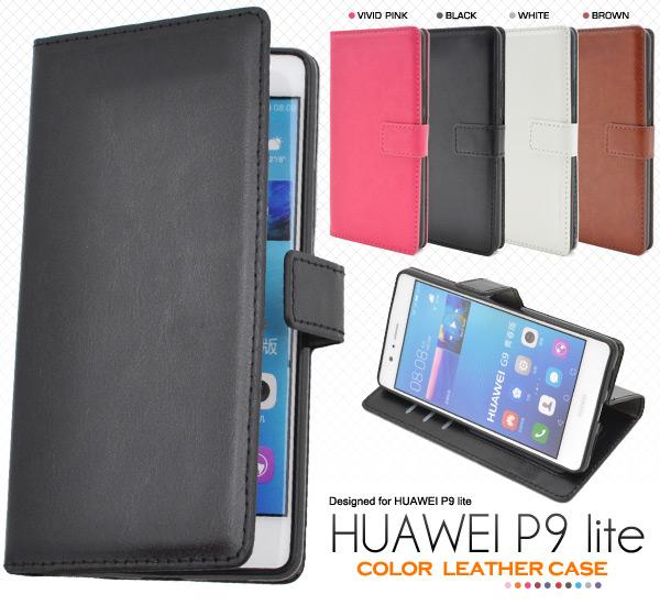 HUAWEI P9 lite 手帳型(横開き)レザーデザインカラーソフトケース HUAWEI(ファーウェイ) P9ライト SIMフリー携帯用 スマホケース