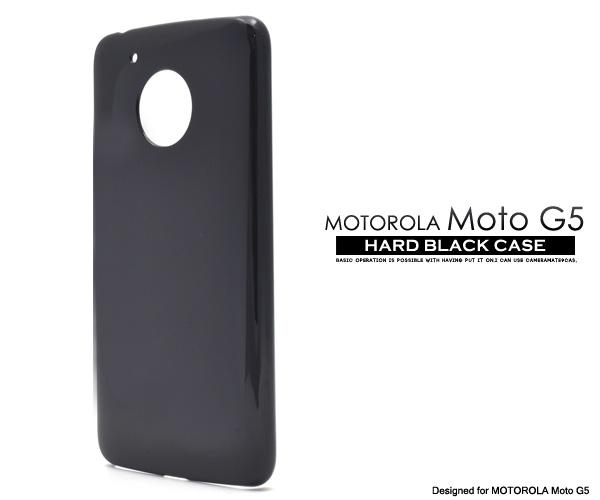 MOTOROLA Moto G5 ハードブラックケース 黒色ハードケース MOTOROLA MotoG5 SIMフリー携帯用ケース カバー スマホケース