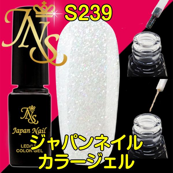 日本初 ライナーとショート刷毛が選べるカラージェルLED UVソークオフ5ml S239 オーロラパール【送料無料】