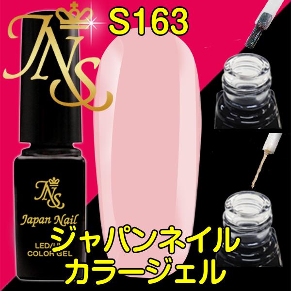 日本初 ライナーとショート刷毛が選べるカラージェルLED UVソークオフ5ml S163 サクラベージュ【送料無料】