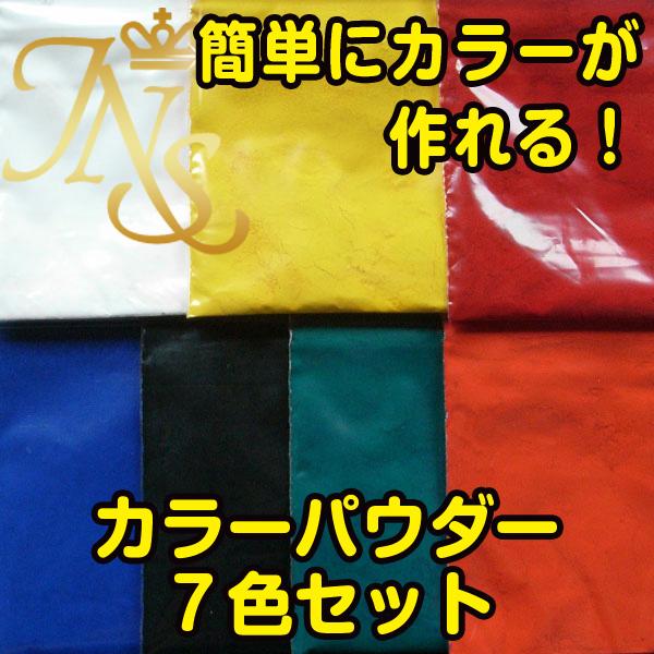 ジェルネイル カラージェル プロ用ペイント カラーパウダー7色セット各0,2g入り 【sale0110】