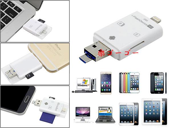 【送料無料】iOS Android USB SD micro SD カードリーダー 携帯用 iPhone iPad PC対応